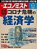 週刊エコノミスト 2020年06月02日号 [雑誌]