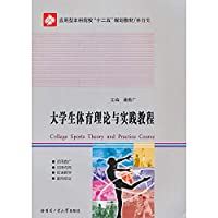 Theory and Practice of College Students Tutorial(Chinese Edition)