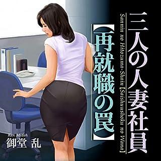 『三人の人妻社員【再就職の罠】』のカバーアート