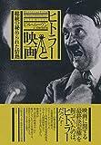 ヒトラーと映画:総統の秘められた情熱