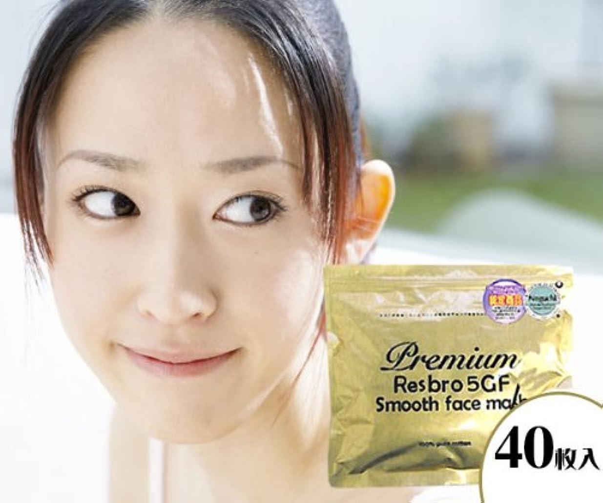 厚いセラフビヨンレスブロ5GFスムースフェイスマスク 40枚入り (こちらの商品の内訳は『40点』のみ)