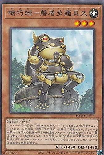 遊戯王 DAMA-JP017 機巧蛙-磐盾多邇具久 (日本語版 レア) ドーン・オブ・マジェスティ