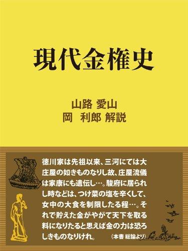 現代金権史 明治大正ものセレクション (現代教養文庫ライブラリー)