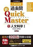 公務員試験 過去問 新クイックマスター 人文科学I(日本史・世界史) 第8版 【最新平成30年試験問題収録】