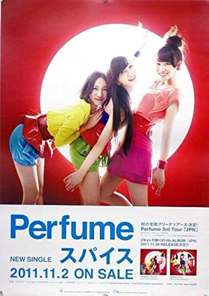 確執カウントアップ草Perfume パフューム B2ポスター 3L011