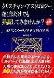 クリスチャン・アストロロジー第1部だけでも熟読してみませんか? (上巻): 深いところから学ぶ古典占星術