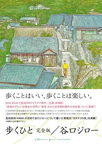歩くひと 完全版 / 谷口 ジロー