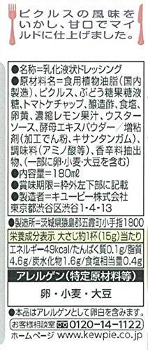 キユーピー1000アイランドドレッシング180ml