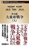 決定版 大東亜戦争(上)(新潮新書)