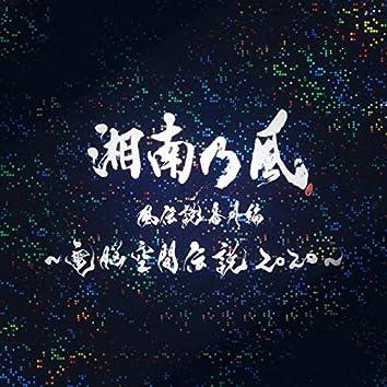 一番歌 (電脳空間伝説ver.)