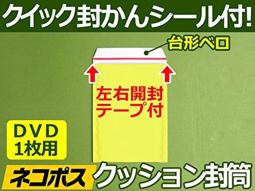 クッション封筒 DVD トールケース1枚サイズ レモンイエロー 300枚 ネコポス ゆうパケット クロネコDM便 クリックポスト 定形外郵便 ゆうメール 左右開き簡易開封テープ、クイック封かんシール付