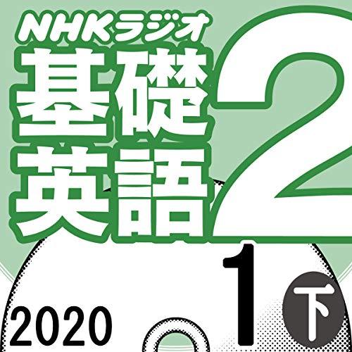 『NHK 基礎英語2 2020年1月号 下』のカバーアート