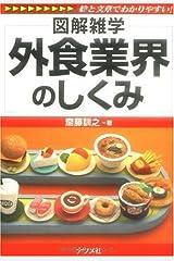 外食業界のしくみ (図解雑学) 単行本(ソフトカバー)