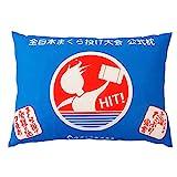 全日本まくら投げ大会 公式枕 まくら投げ専用枕 35×50センチ