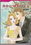再会のクリスマスから (HQ comics イ 4-1)