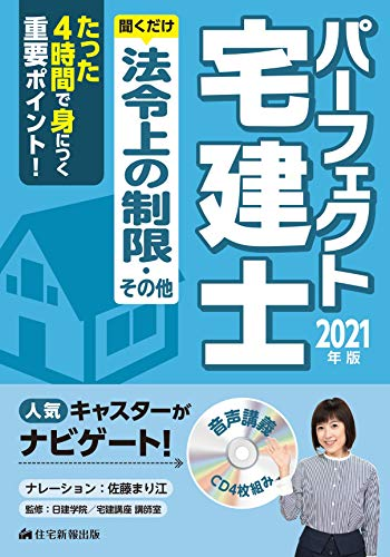 2021年版 パーフェクト宅建士 聞くだけ法令上の制限・その他 (聞いて覚える宅建!)の詳細を見る