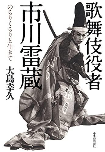 歌舞伎役者 市川雷蔵-のらりくらりと生きて (単行本)