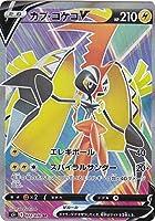 ポケモンカードゲーム S5I 072/070 カプ・コケコV 雷 (SR スーパーレア) 拡張パック 一撃マスター