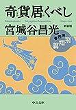 新装版 奇貨居くべし(四) 飛翔篇 (中公文庫)