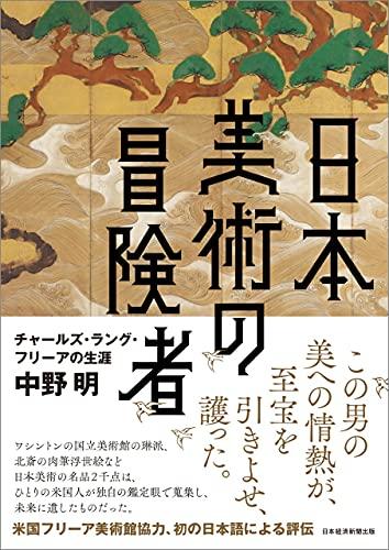 『日本美術の冒険者』世界屈指の日本美術コレクションをつくった鉄道王