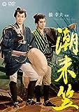 潮来笠[DVD]