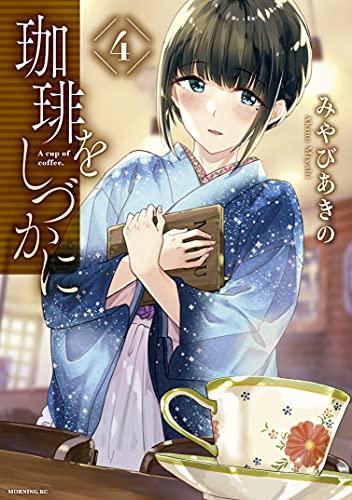 珈琲をしづかに(4) (モーニングコミックス) Kindle版