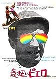 Cuadros Decorativos Pierrot Le FOU Crazy Pete Pierrot Goes Wild French Jean Luc Godard película Cartel Decorativo Pared Lienzo decoración del hogar 60x90cm