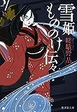 雪姫もののけ伝々 (モノノケ文庫)