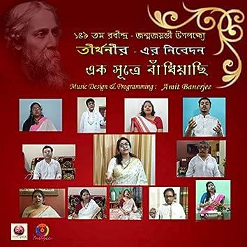 Ek Sutre Bandhiyachhi - Single