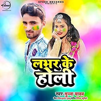 Labhar Ke Holi - Single