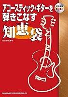 アコースティック・ギターを弾きこなす 知恵袋(CD付)