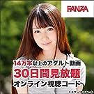 FANZA 見放題ch ベーシック オンライン視聴コード|オンラインコード版