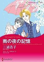 雨の夜の記憶 (ハーレクインコミックス)