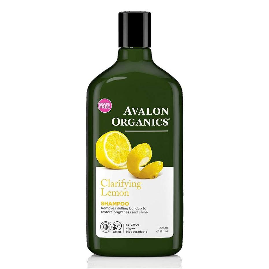 地理登るバターAVALON ORGANICS アバロンオーガニクス シャンプー レモン 325ml