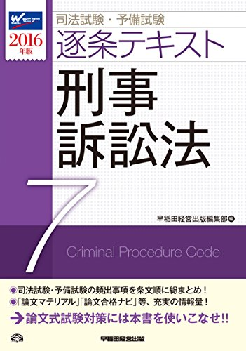 司法試験・予備試験 逐条テキスト (7) 刑事訴訟法 2016年 (W(WASEDA)セミナー)