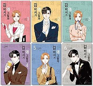 김비서가 왜 그럴까 金ひしょがなんでだろう。韓国の漫画 韓国語(紙) コミック (1) [並行輸入品]