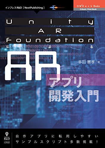 Unity AR FoundationによるARアプリ開発入門 (OnDeck Books(NextPublishing))