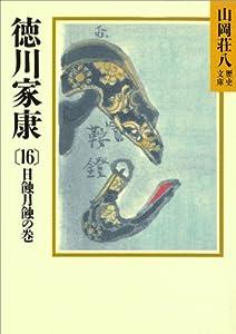 徳川家康 16巻 表紙画像