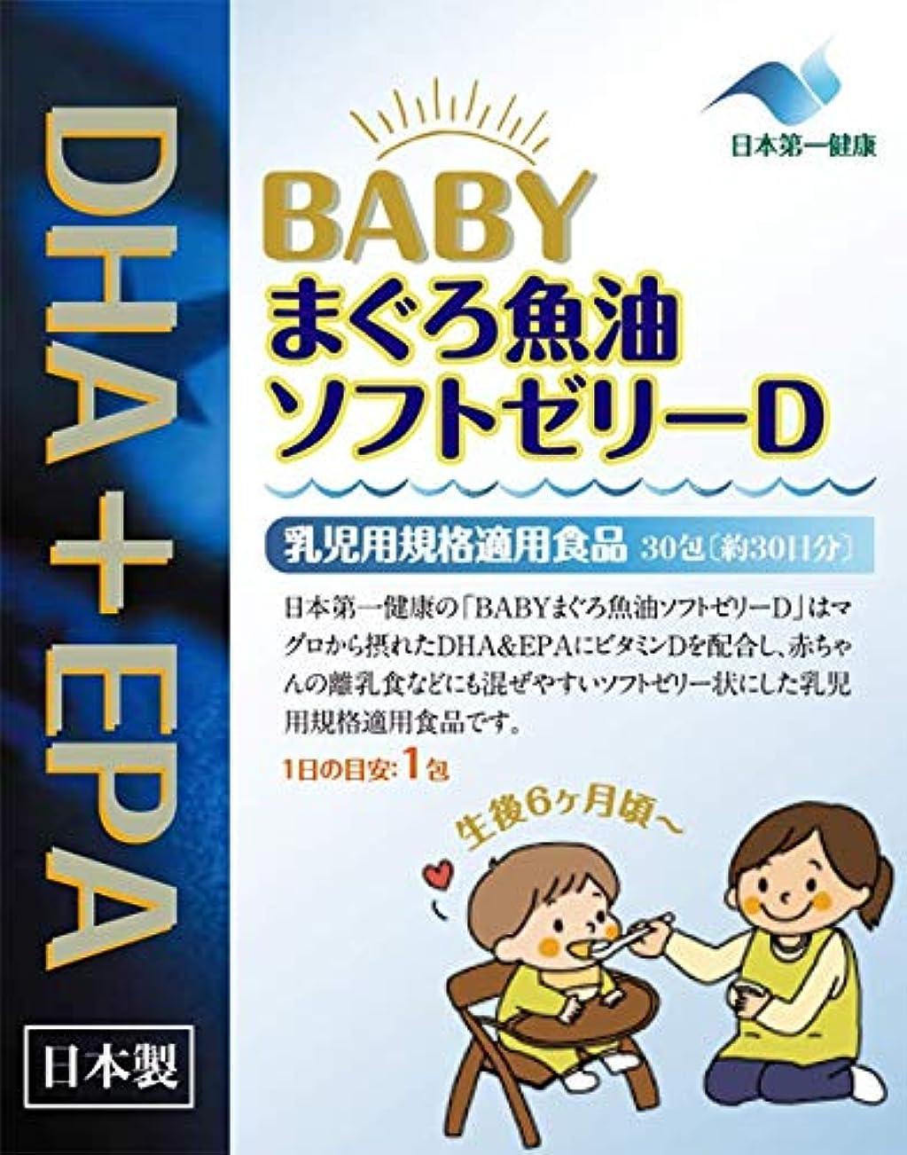 尽きる服革新JHO 日本第一健康 BABYまぐろ魚油ソフトゼリーD 30包入×2個セット 日本製
