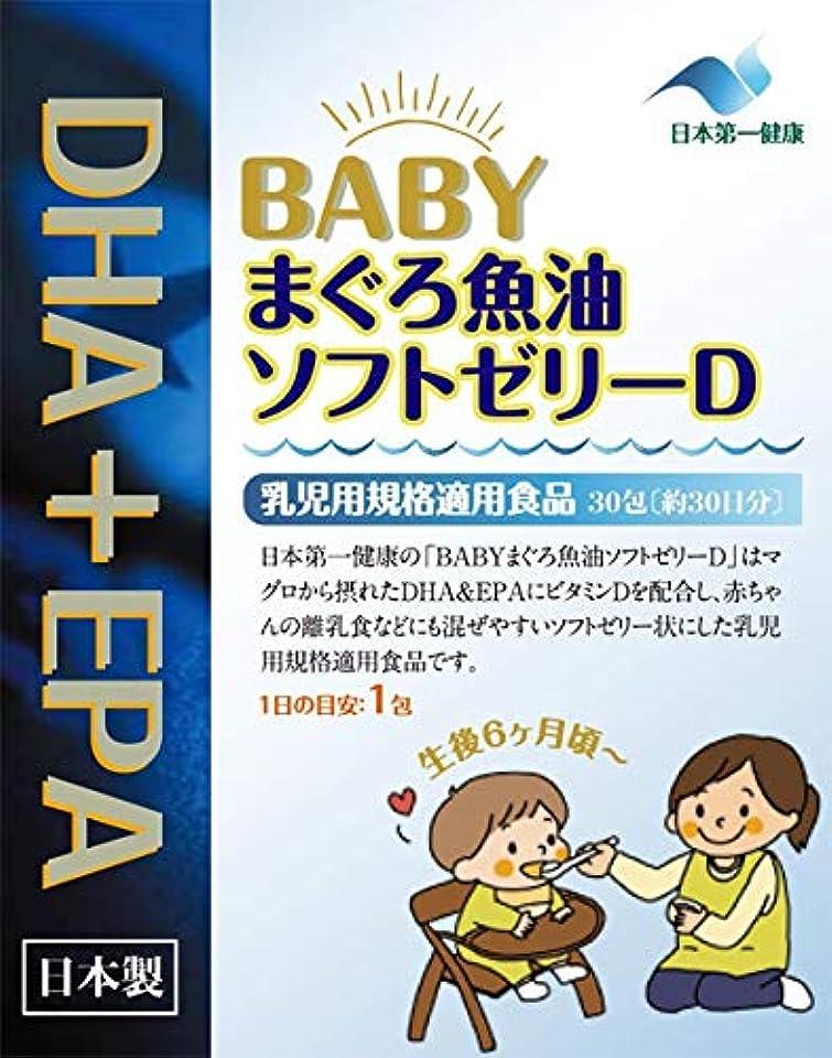 誠意薬局誠意JHO 日本第一健康 BABYまぐろ魚油ソフトゼリーD 30包入×2個セット 日本製