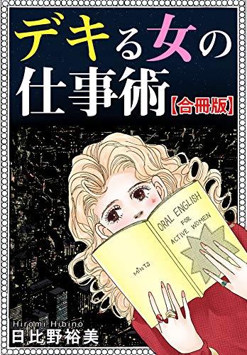 デキる女の仕事術【合冊版】 (素敵なロマンス)