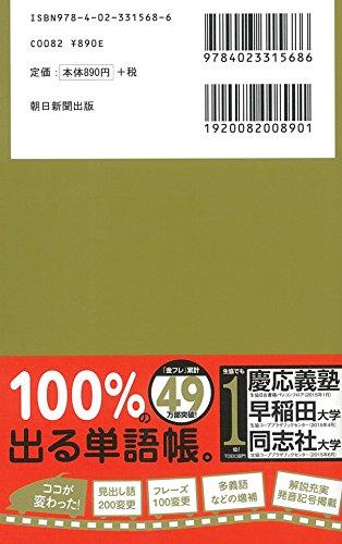朝日新聞出版『TOEICL&RTEST出る単特急金のフレーズ(TOEICTEST特急シリーズ)』