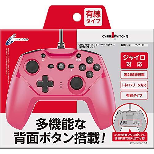 【連射/背面ボタン搭載】 CYBER ・ ジャイロコントローラー 有線タイプ ( SWITCH 用) ピンク