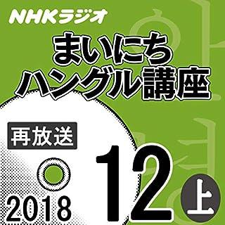 『NHK まいにちハングル講座 2018年12月号(上)』のカバーアート