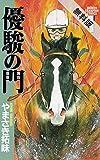 優駿の門(1)【期間限定 無料お試し版】 (少年チャンピオン・コミックス)