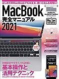 MacBook完全マニュアル2021(Big Sur&M1モデル対応最新版)