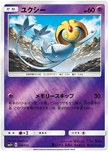 Pokemon Card Japanese - Uxie 018/050 SM5+ - Reverse Holo