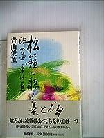 松籟に聴く―禅の道茶の道