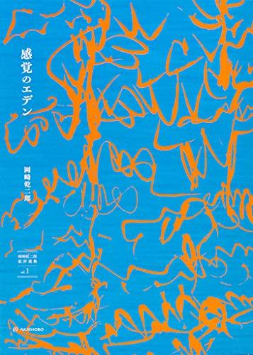 感覚のエデン (岡崎乾二郎批評選集 vol.1)