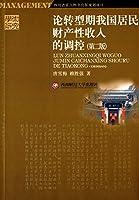 西南财经大学出版社 论转型期我国居民财产性收入的调控(第2版)